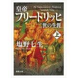 皇帝フリードリッヒ二世の生涯(上) (新潮文庫)