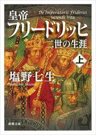 皇帝フリードリッヒ二世の生涯 上巻 (新潮文庫) [ 塩野 七生 ]