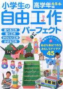 小学生の自由工作パーフェクト(高学年編(4・5・6年))