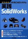 よくわかる3次元CADシステム実践SolidWorks [ アドライズ ]