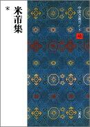 中国法書ガイド(48)