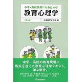 中学・高校教師になるための教育心理学第4版 (有斐閣選書)