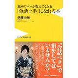 銀座のママが教えてくれる「会話上手」になれる本 (ワニブックスPLUS新書)