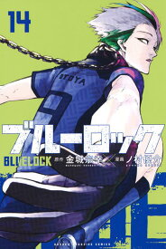 ブルーロック(14) (講談社コミックス) [ 金城 宗幸 ]