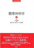 標準外科学第14版