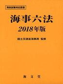 海事六法(2018年版)