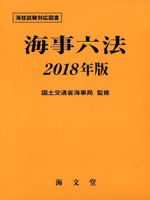 海事六法(2018年版) [ 国土交通省海事局 ]