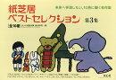 紙芝居ベストセレクション第3集(全10巻セット)