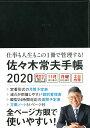 佐々木常夫手帳(2020) [ 佐々木常夫 ]