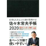 佐々木常夫手帳(2020)