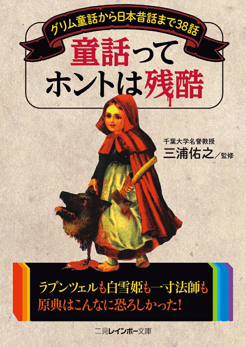 童話ってホントは残酷 グリム童話から日本昔話まで38話 (二見レインボー文庫) [ 三浦佑之 ]