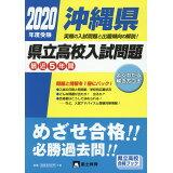 沖縄県県立高校入試問題(2020年度受験)