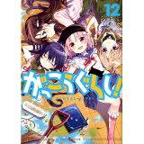 がっこうぐらし!(12) (まんがタイムKRコミックス KIRARA MENU 1598)