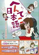 【バーゲン本】ソレ!へんてこな日本語です。-まんがで学ぶ日本語の誤用
