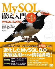 MySQL徹底入門 第4版 MySQL 8.0対応 [ yoku0825 ]
