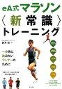 マラソン トレーニング