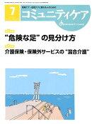 コミュニティケア(2019年7月号(Vol.21)