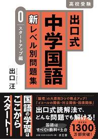 出口式中学国語 新レベル別問題集【0 スタートアップ編】 [ 出口汪 ]