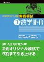 2018年用 センター試験実戦模試(3)数学II・B (2018年用センター試験実戦模試) [ Z会編集部 ]