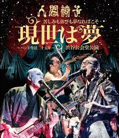 苦しみも喜びも夢なればこそ「現世は夢〜バンド生活二十五年〜」渋谷公会堂公演【Blu-ray】 [ 人間椅子 ]