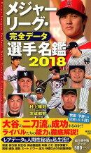メジャーリーグ・完全データ選手名鑑(2018)