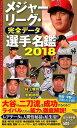 メジャーリーグ・完全データ選手名鑑(2018) [ 村上雅則 ]