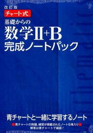 チャート式基礎からの数学2+B完成ノートパック改訂版 [ チャート研究所 ]