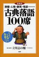 〔愛蔵版〕古典落語100席