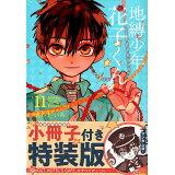 地縛少年花子くん(11)特装版 (SEコミックスプレミアム)