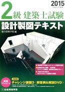 2級建築士試験設計製図テキスト(平成27年度版)