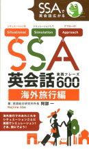 SSA英会話実践フレーズ600(海外旅行編)
