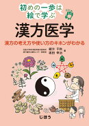 初めの一歩は絵で学ぶ 漢方医学
