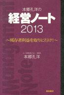 本郷孔洋の経営ノート(2013)