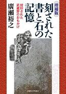 <増補版> 刻された書と石の記憶