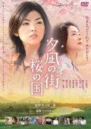 夕凪の街 桜の国(発売予定)
