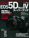 キヤノンEOS5D Mark4スーパーブック (学研カメラムック) [ CAPA編集部 ]