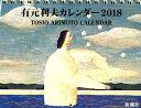 有元利夫カレンダー(2018) ([カレンダー])