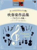 STAGEA オーケストラサウンドで弾く 7〜6級 Vol.4 吹奏楽作品集 〜アルヴァマー序曲〜