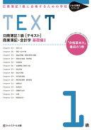 日商簿記1級に合格するための学校TEXT(商業簿記・会計学 基礎編 1)