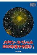 メリマン・スペシャル 2012年後半を読む![CD]