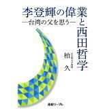 李登輝の偉業と西田哲学