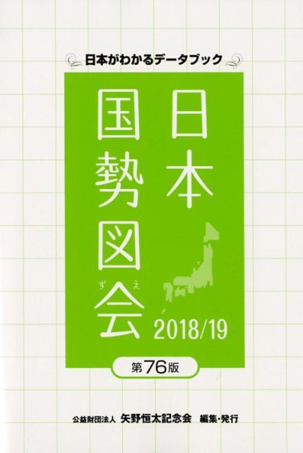 日本国勢図会(2018/19年版) 日本がわかるデータブック [ 矢野恒太記念会 ]