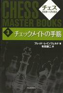 【バーゲン本】チェックメイトの手筋 新装版ーチェスマスター・ブックス3