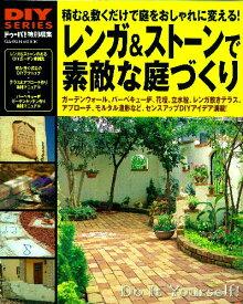 レンガ&ストーンで素敵な庭づくり 積む&敷くだけで庭をおしゃれに変える! (Gakken mook)