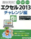 エクセル2013(チャレンジ編)