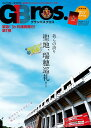 グランパスBros.(2020 vol.1) 我らの誇り聖地、瑞穂巡礼! (TOKYO NEWS MOOK SPORTS Bros.MO)