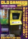 OLD GAMERS HISTORY(vol.5(アクションゲーム黎) 1972年〜1986年