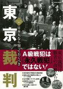 【バーゲン本】日本人なら知っておくべき東京裁判