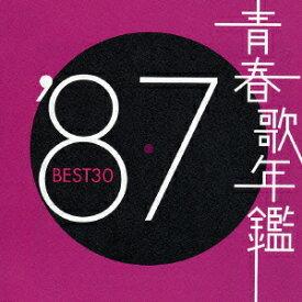 青春歌年鑑'87 BEST30 [ (オムニバス) ]