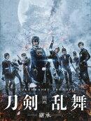映画刀剣乱舞ー継承ー Blu-ray豪華版【Blu-ray】